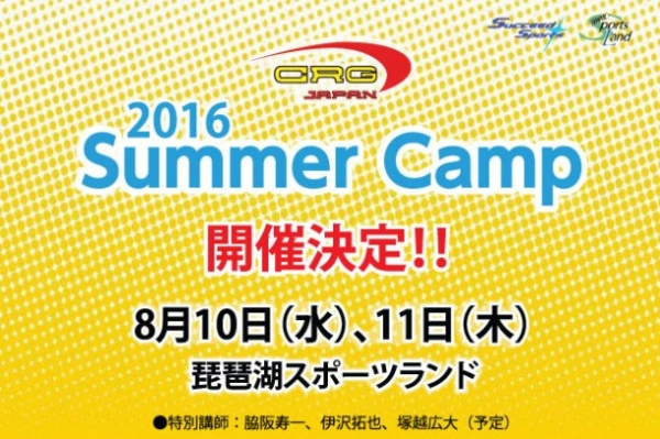 summercamp_20160617_webban
